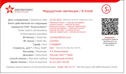 aeroexpress e-ticket