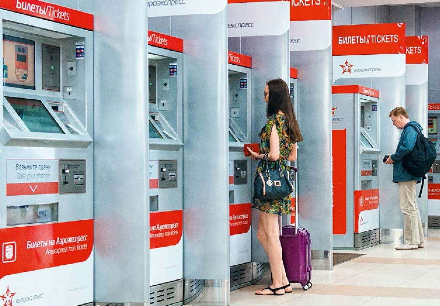 aeroexpress ticket machine